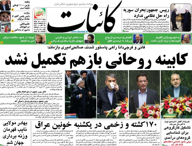 عناوین مهم روزنامههای امروز دوشنبه 6 آبان ۱۳۹۲