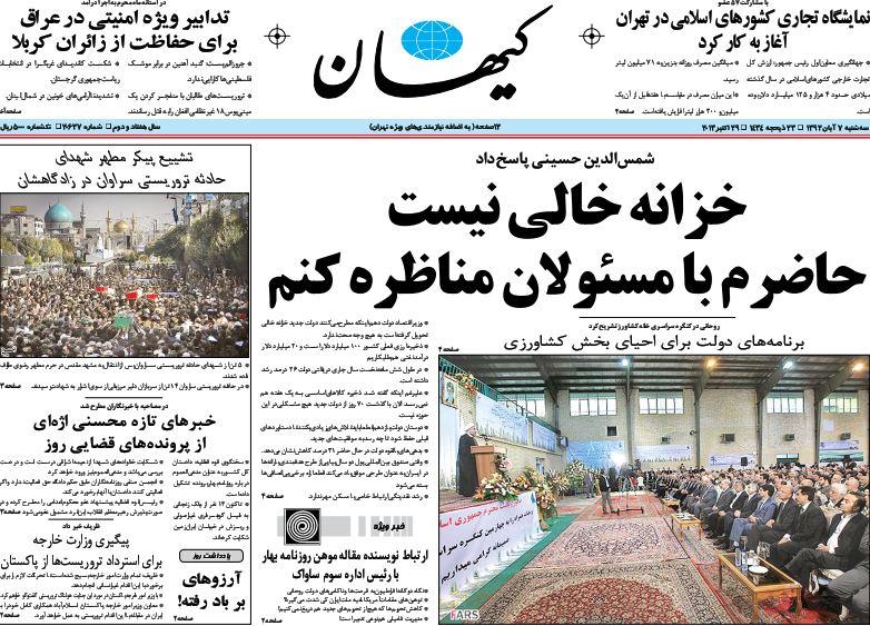 عناوین مهم روزنامههای امروز سه شنبه 7 آبان ۱۳۹۲