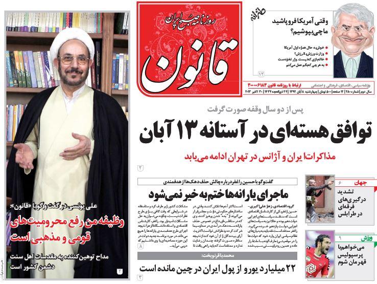 عناوین مهم روزنامههای امروز چهارشنبه ۸ آبان ۱۳۹۲