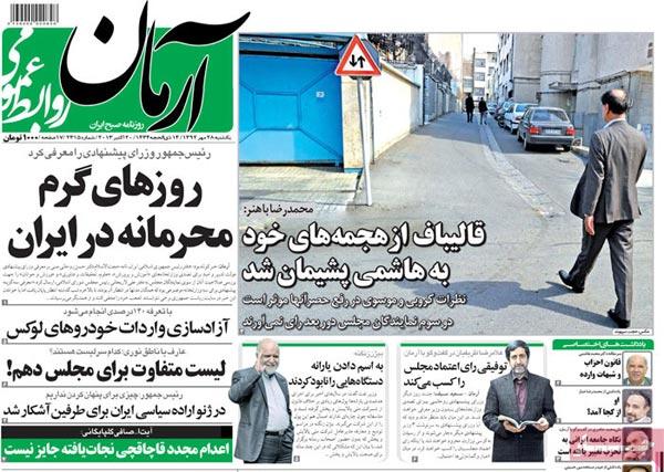 عناوین مهم روزنامههای امروز یکشنبه ۲۸ مهر ۱۳۹۲