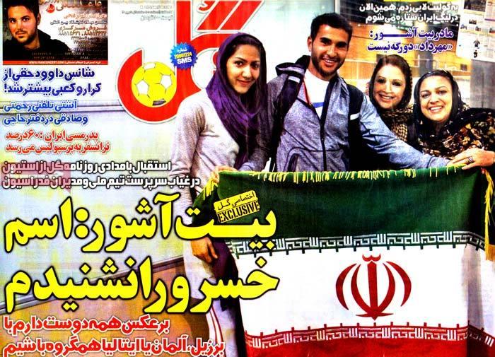 عناوین مهم روزنامههای امروز یکشنبه 21 مهر ۱۳۹۲