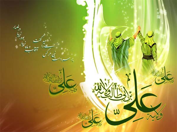 اس ام اس مخصوص تبریک عید غدیر خم 1392