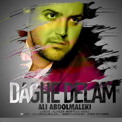 دانلود آهنگ جدید و فوق العاده زیبای علی عبدالمالکی با نام داغ دلم
