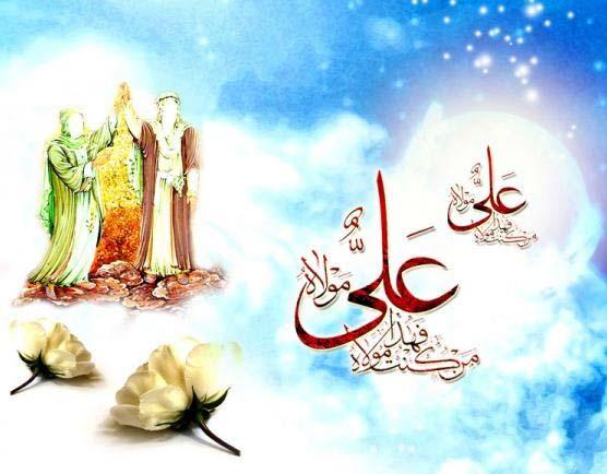 آداب روز عید غدیر