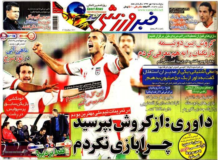 عناوین مهم روزنامههای امروز پنجشنبه ۲۵ مهر ۱۳۹۲