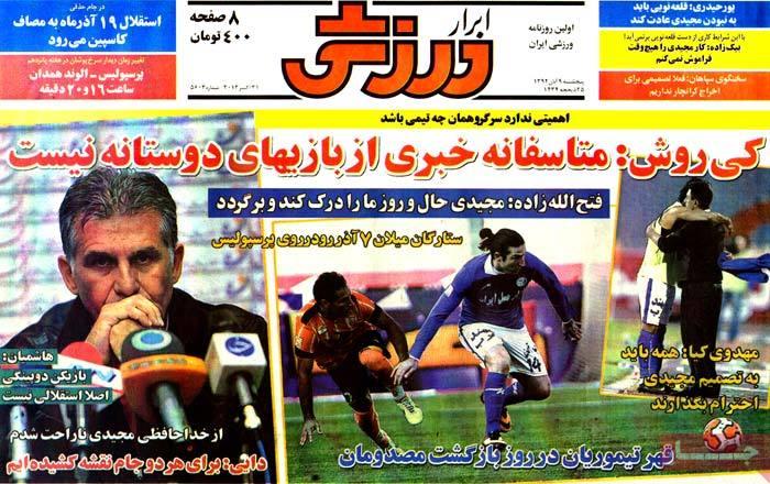تصاویر روزنامه های ورزشی 92/08/09