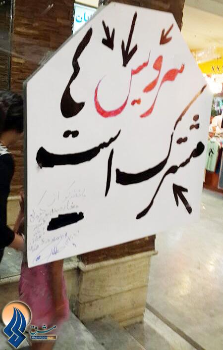 صحنه تأسفبار ترویج بیعفتی در مشهد +عکس