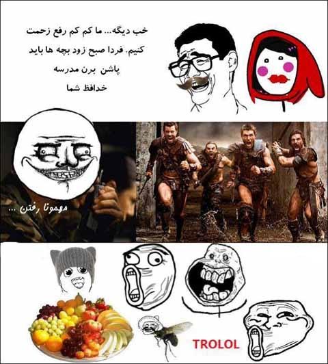 ترول های خنده دار آبان ماه 1392