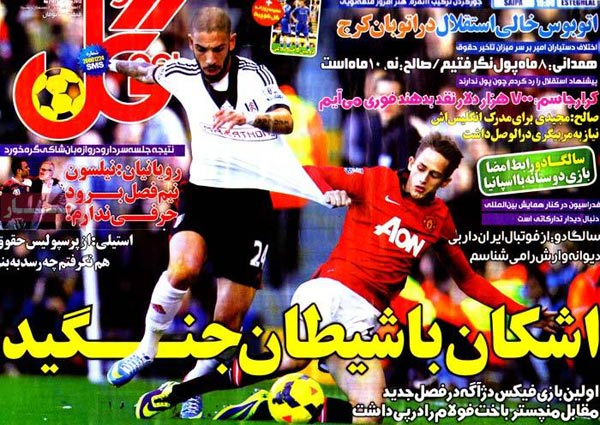 صفحه اول روزنامه های ورزشی امروز یکشنبه ۱۲ آبان ۱۳۹۲