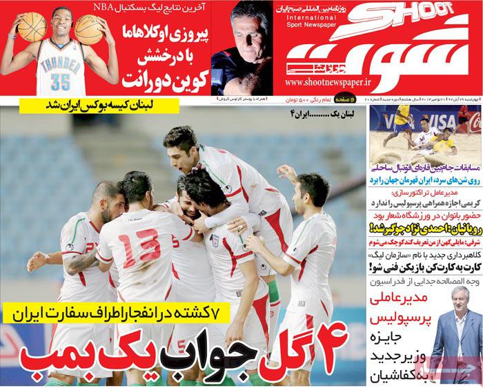 صفحه اول روزنامه های ورزشی امروز چهارشنبه 29 آبان ۱۳۹۲