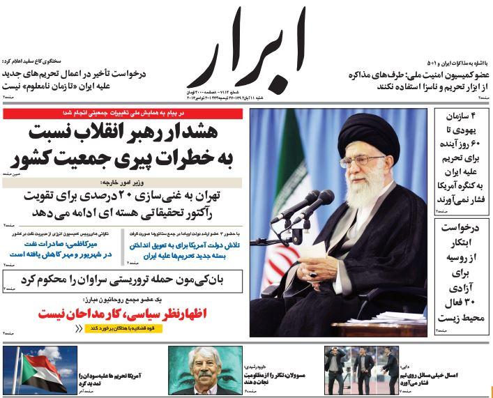 عناوین مهم روزنامههای امروز شنبه 11 آبان ۱۳۹۲