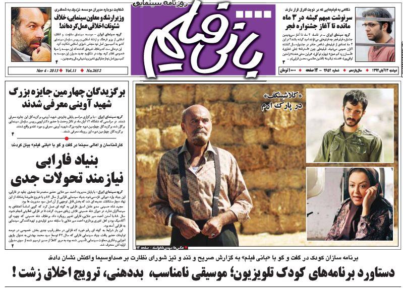 عناوین مهم روزنامههای امروز دوشنبه 13 آبان ۱۳۹۲