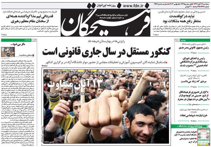 عناوین مهم روزنامههای امروز سه شنبه 14 آبان ۱۳۹۲