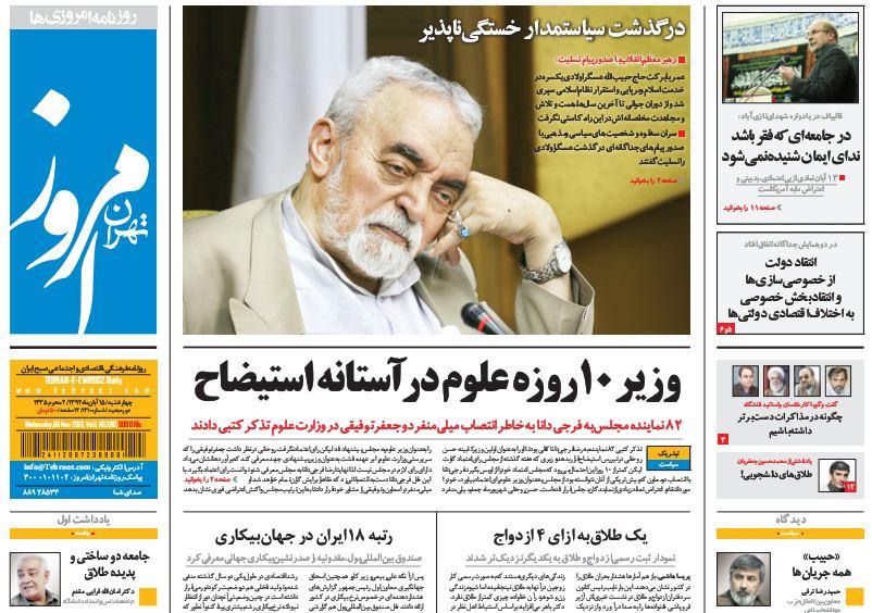 عناوین مهم روزنامههای امروز چهارشنبه ۱۵ آبان ۱۳۹۲