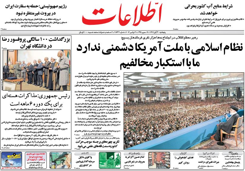عناوین مهم روزنامههای امروز پنج شنبه 30 آبان ۱۳۹۲