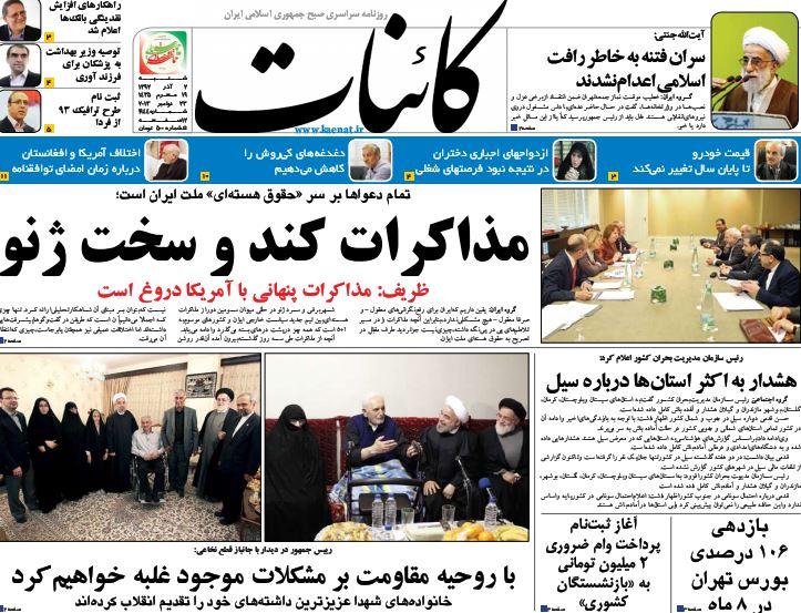 عناوین مهم روزنامههای امروز شنبه 2 آذر ۱۳۹۲