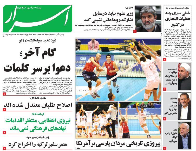 عناوین مهم روزنامههای امروز یکشنبه 3 آذر ۱۳۹۲
