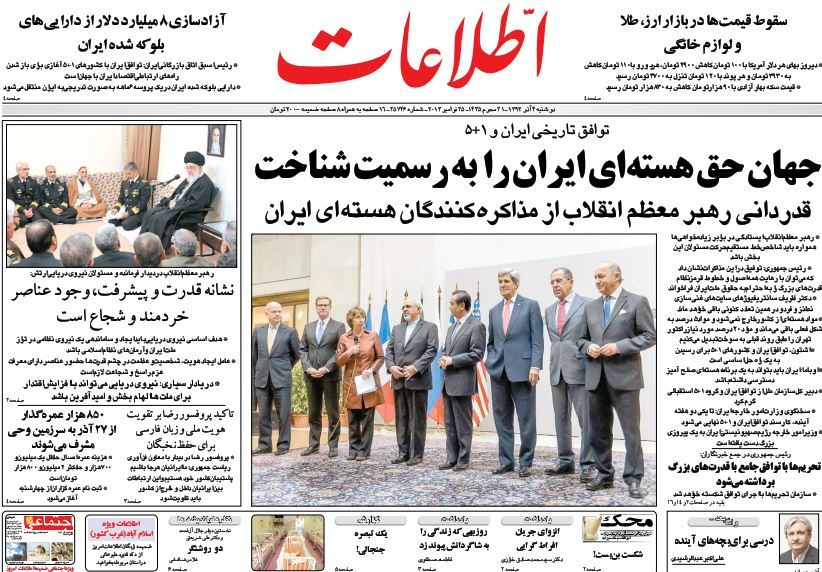 عناوین مهم روزنامههای امروز دوشنبه 4 آذر ۱۳۹۲