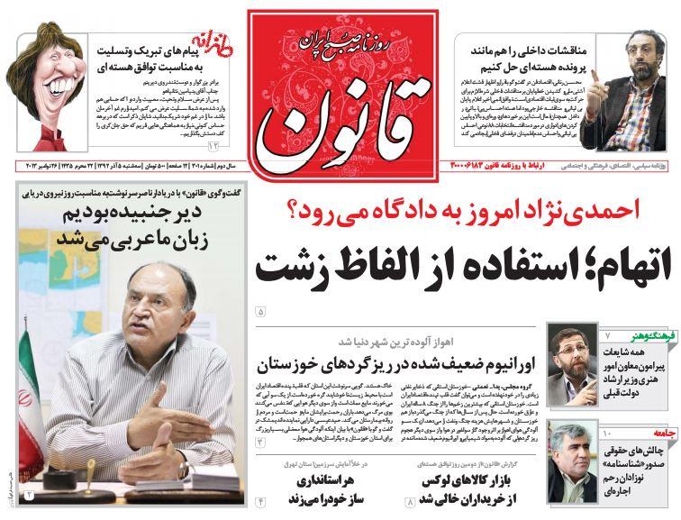 عناوین مهم روزنامههای امروز سه شنبه 5 آذر ۱۳۹۲