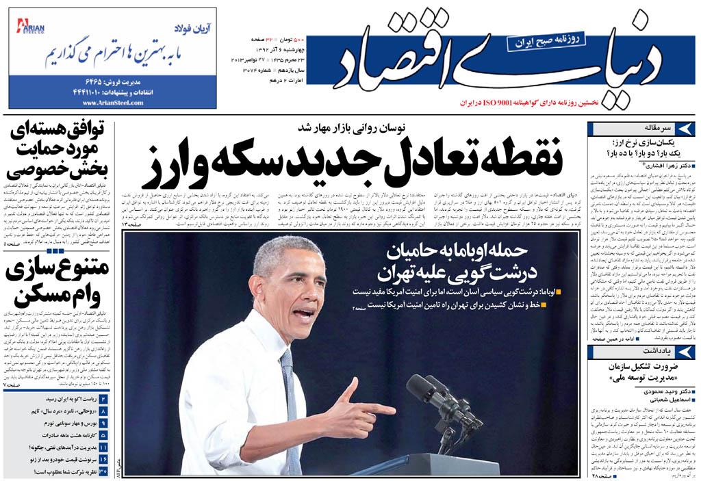 عناوین مهم روزنامههای امروز چهارشنبه 6 آذر ۱۳۹۲