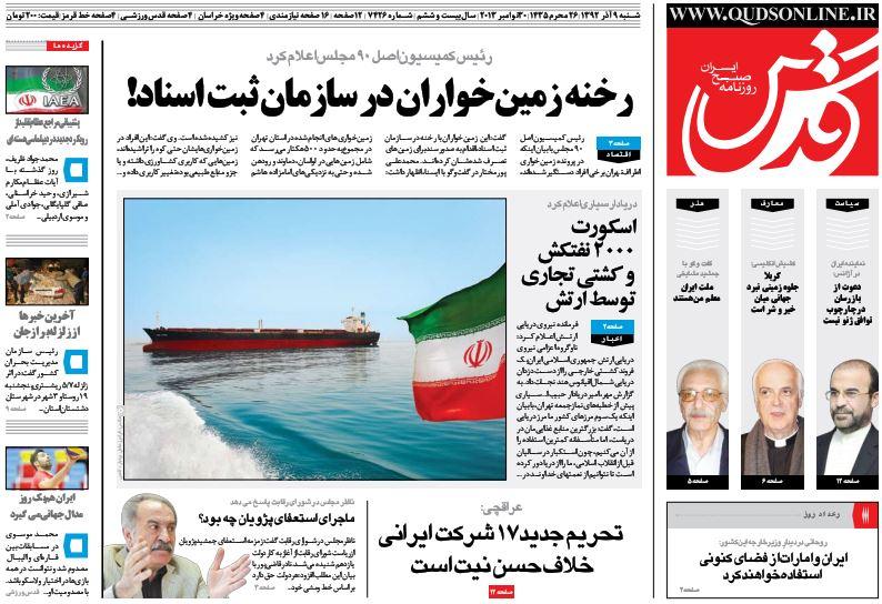 عناوین مهم روزنامههای امروز شنبه 9 آذر ۱۳۹۲