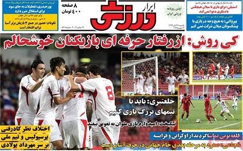 صفحه اول روزنامه های ورزشی امروز یکشنبه 26 آبان ۱۳۹۲