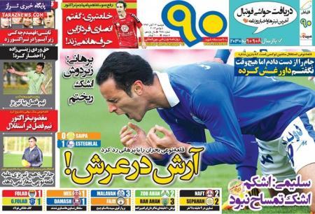 صفحه اول روزنامه های ورزشی امروز دوشنبه 13 آبان ۱۳۹۲