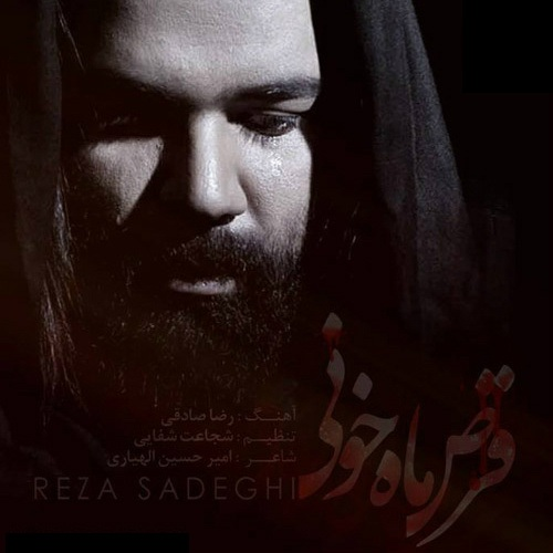 دانلود آهنگ جدید و فوق العاده زیبای رضا صادقی با نام قرص ماه خونی
