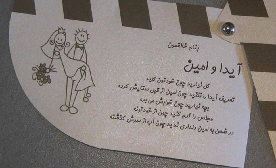 متن جالب یک کارت عروسی /عکس