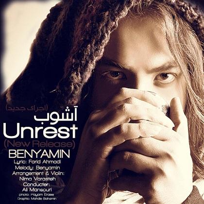 دانلود آهنگ جدید و فوق العاده زیبای بنیامین بهادری با نام آشوب