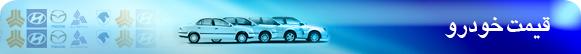 قیمت انواع خودرو پنج شنبه 16 آبان ۱۳۹۲