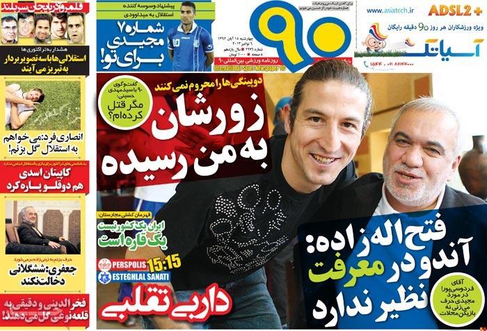 صفحه اول روزنامه های ورزشی امروز چهارشنبه ۱۵ آبان ۱۳۹۲