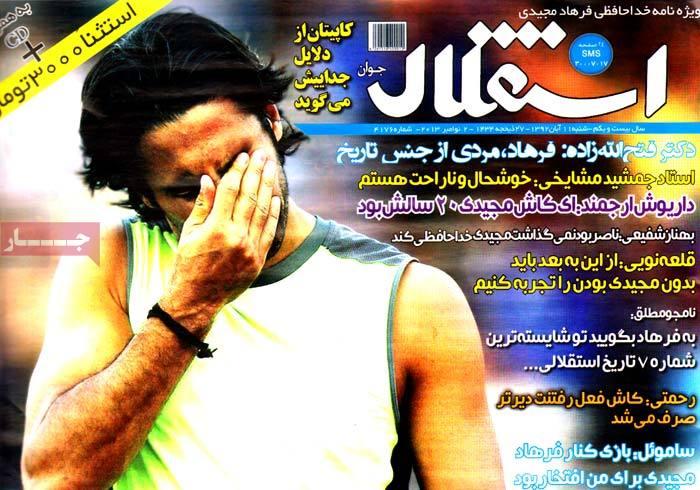 صفحه اول روزنامه های ورزشی امروز شنبه 11 آبان 1392