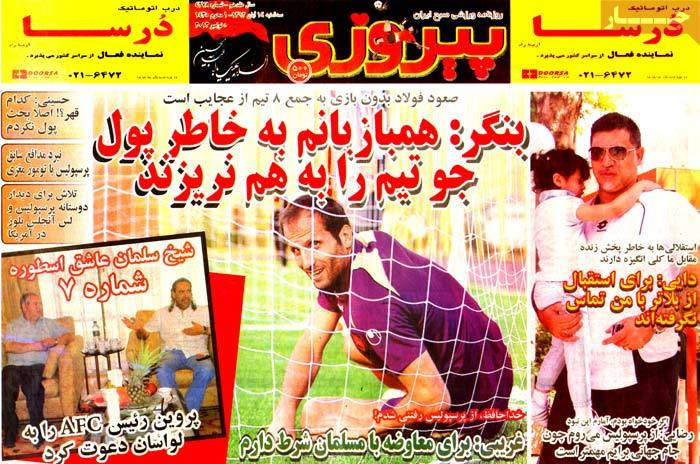 صفحه اول روزنامه های ورزشی امروز سه شنبه 14 آبان ۱۳۹۲