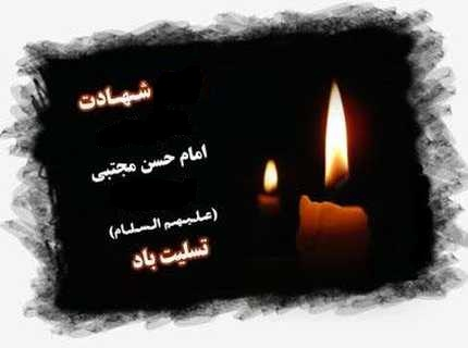اس ام اس شهادت امام حسن مجتبی (ع) 92