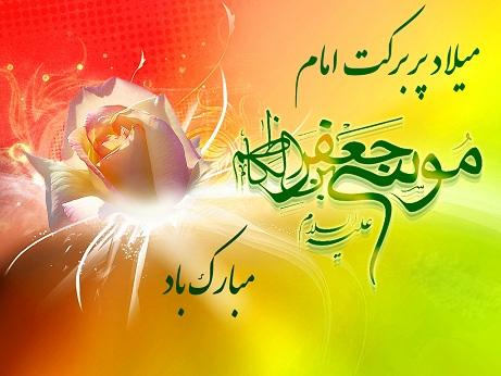 اس ام اس تبریک ولادت امام موسی کاظم (ع) 1392