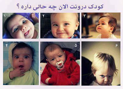 کودک درونت الان در چه حالیه؟ /عکس