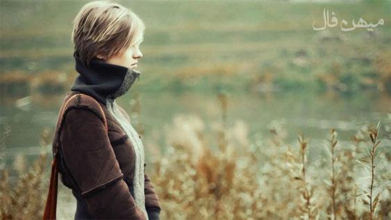 15 راهکار ساده برای غلبه بر افسردگی و غم
