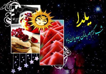 کارت پستال های جدید شب یلدا 92
