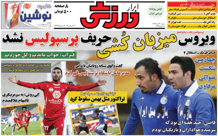 صفحه اول روزنامه های ورزشی امروز شنبه 30 آذر ۱۳۹۲