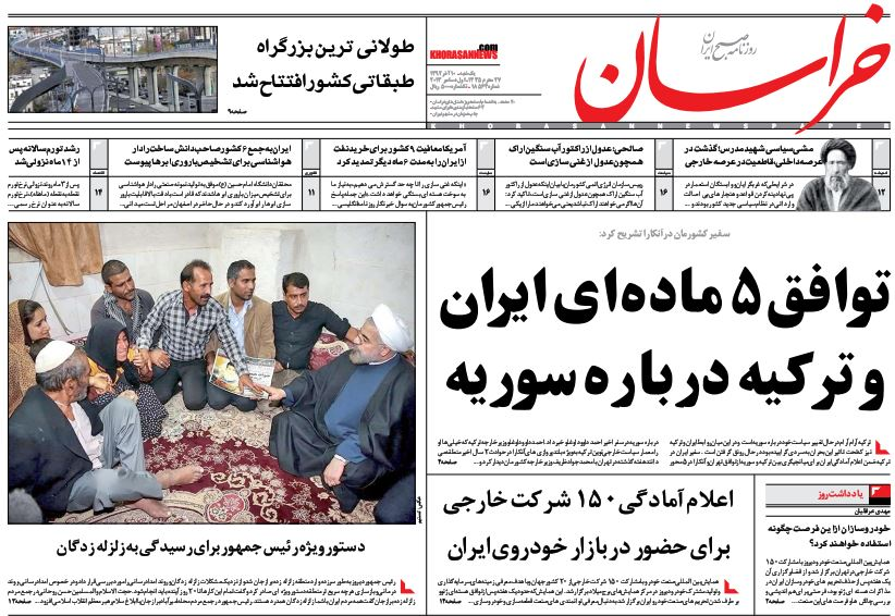 عناوین مهم روزنامههای امروز یکشنبه 10 آذر ۱۳۹۲