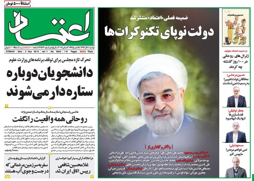 عناوین مهم روزنامههای امروز دوشنبه 11 آذر ۱۳۹۲