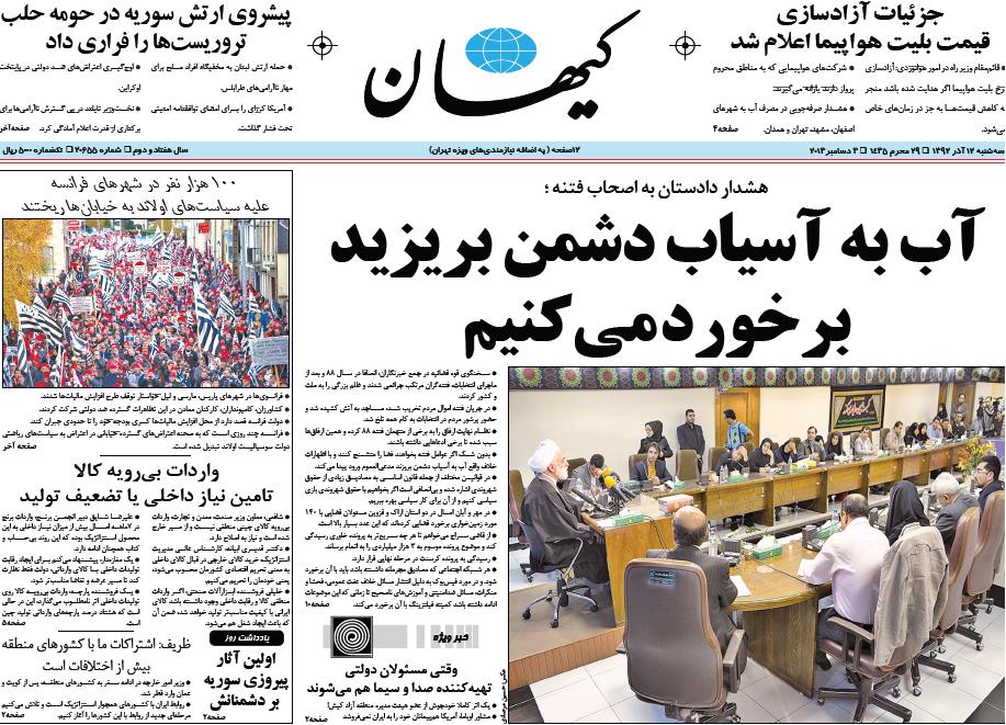 عناوین مهم روزنامههای امروز سه شنبه 12 آذر ۱۳۹۲