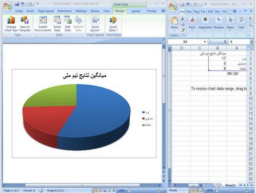 آموزش رسم نمودار در word