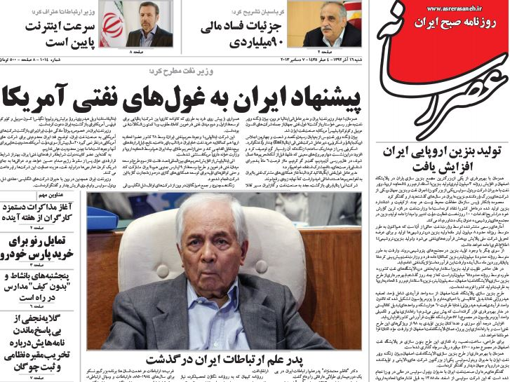 عناوین مهم روزنامههای امروز شنبه 16 آذر ۱۳۹۲