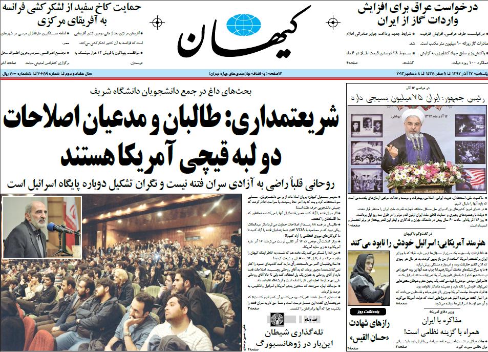 عناوین مهم روزنامههای امروز یکشنبه 17 آذر ۱۳۹۲