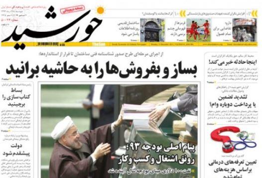 عناوین مهم روزنامههای امروز دوشنبه 18 آذر ۱۳۹۲