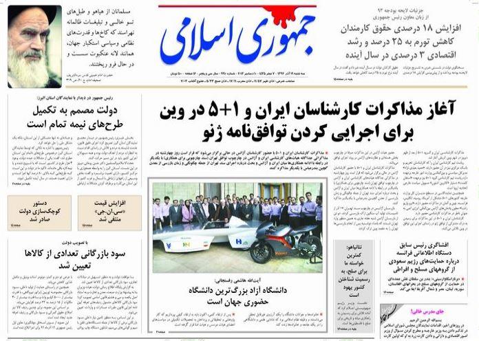 عناوین مهم روزنامههای امروز سه شنبه 19 آذر ۱۳۹۲