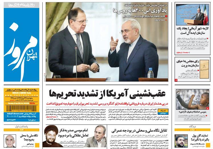 عناوین مهم روزنامههای امروز پنج شنبه 21 آذر ۱۳۹۲