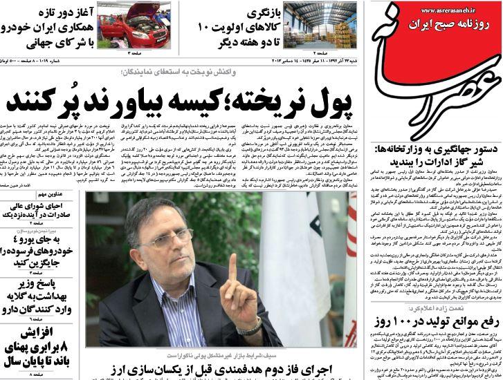 عناوین مهم روزنامههای امروز شنبه 23 آذر ۱۳۹۲
